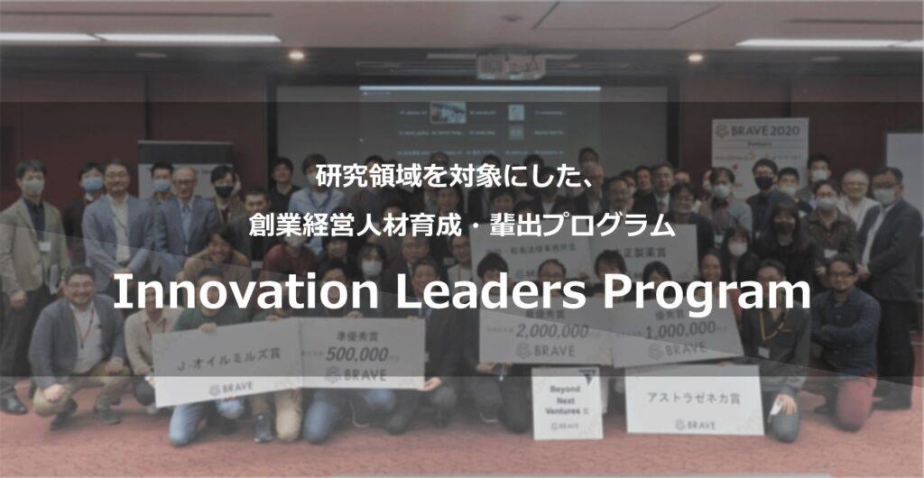 「Innovation Leaders Program」が文部科学大臣賞を受賞