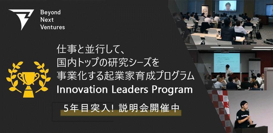 【8/11(水)19:00~20:15】Innovation Leaders Program 第10期募集 説明会開催のお知らせ