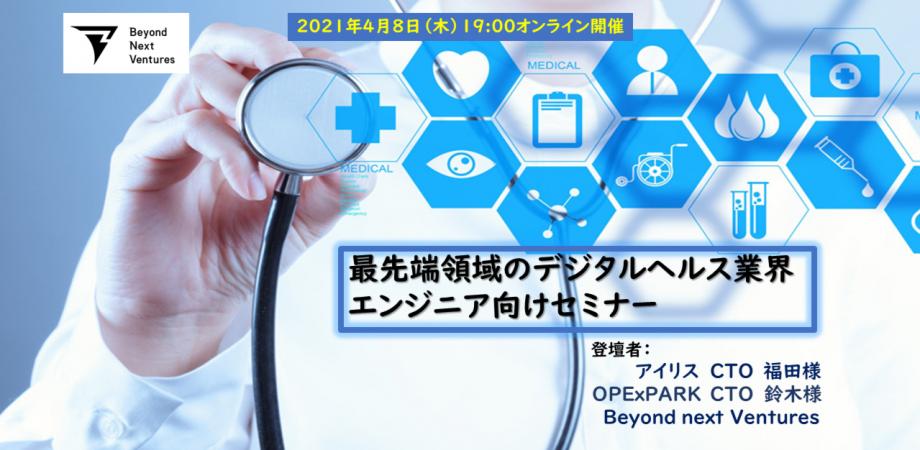 【4/8(木)19:00~20:30online】最先端領域のデジタルヘルス CTOが語るデジタルヘルスのやりがいと面白さ