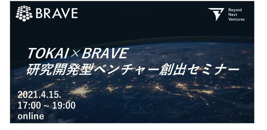 【4/15(木)17:00~19:00online】TOKAI × BRAVE 研究開発型ベンチャー創出セミナー