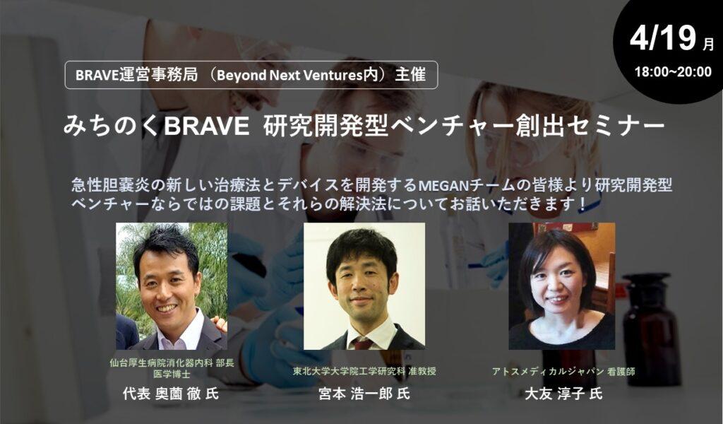 【4/19(月)18:00~20:00online】みちのくBRAVE 研究開発型ベンチャー創出セミナー