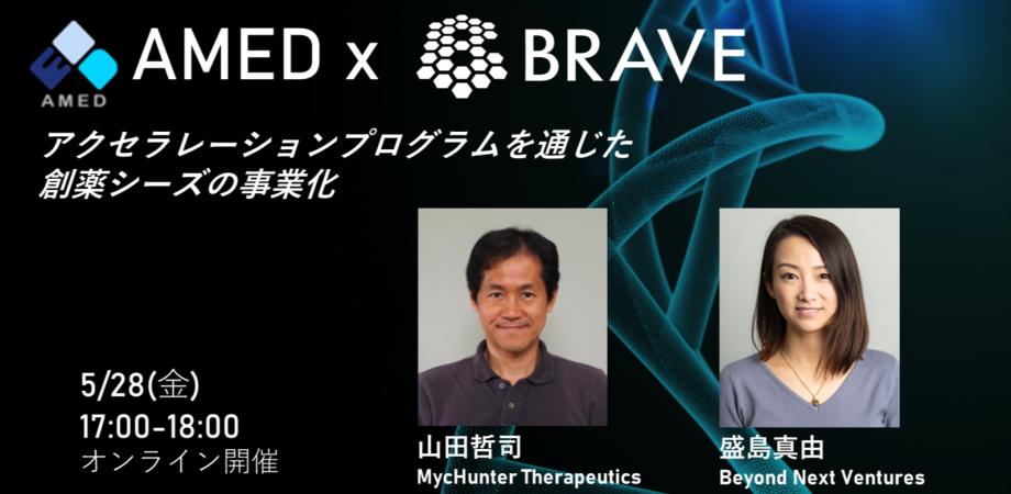 【5/28(金)17:00~18:00online】AMED x BRAVEセミナー「アクセラレーションプログラムを通じた創薬シーズの事業化」