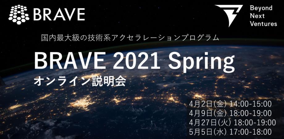 【5/5(水)17:00~18:00online】「BRAVE2021 Spring」オンライン説明会開催のお知らせ