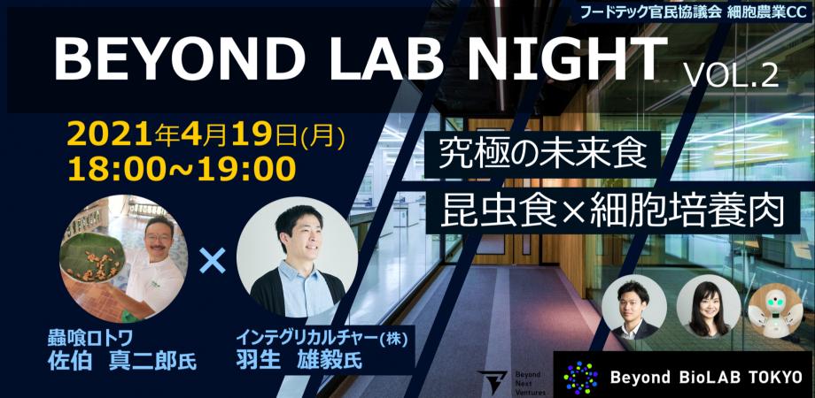【4/19(月)18:00-】BEYOND LAB NIGHT Vol.2開催のお知らせ