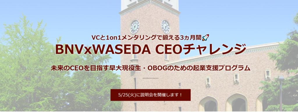 【5/25(火)19:00~20:00online】BNV×WASEDA CEOチャレンジ 説明会を開催
