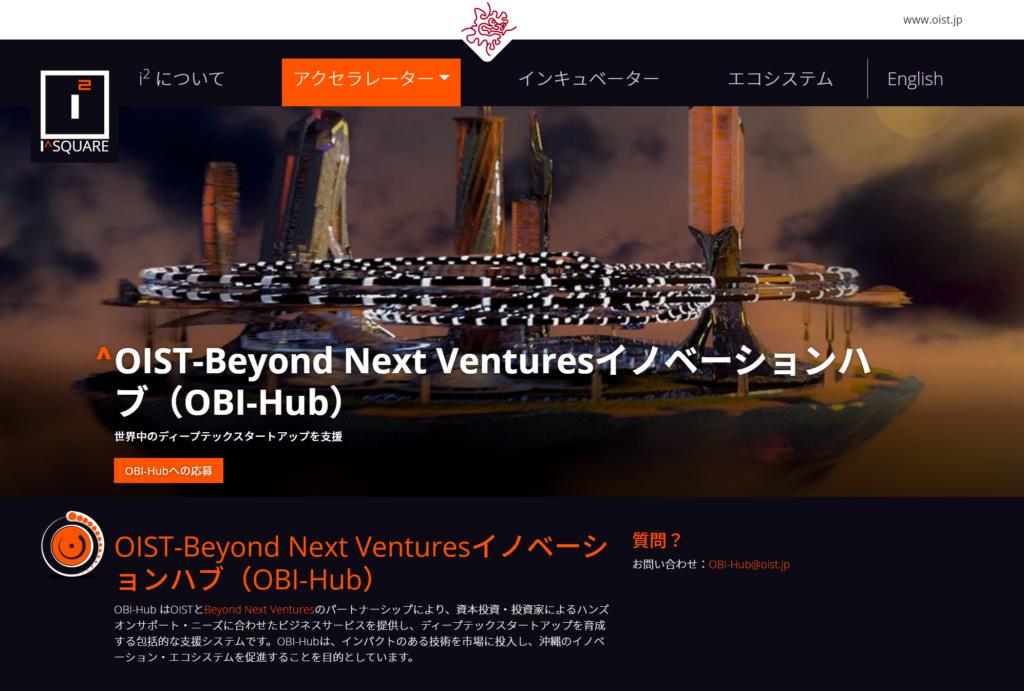 OIST×Beyond Next Venturesイノベーションハブ「OBI-Hub」の受付を開始しました!