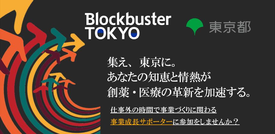 【8/18(水)19:00~online】プロボノ「Blockbuster TOKYO事業成長サポーター」募集!有望な創業前後の創薬・医療スタートアップの成長を支援しませんか?