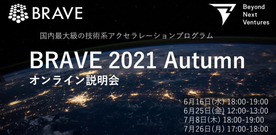 【7/26(月)17:00~18:00】「BRAVE2021 Autumn」オンライン説明会開催のお知らせ