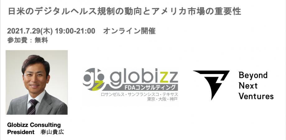 【7/29 19:00~21:00】日米のデジタルヘルス規制の動向とアメリカ市場の重要性