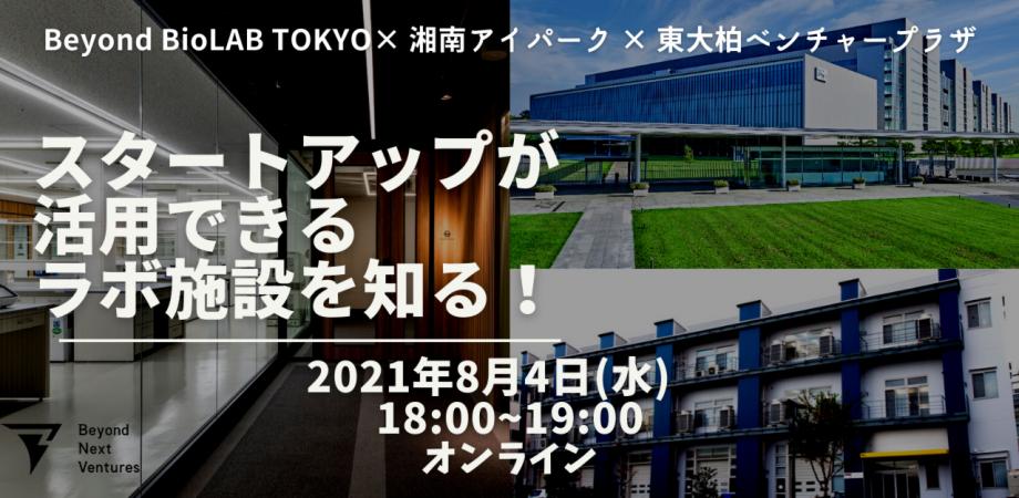 【8/4(水)18:00~19:00】スタートアップが活用できるラボ施設を知る!
