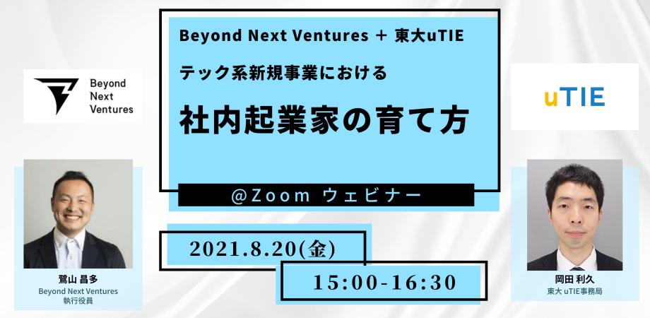 【8/20(金)15:00~16:30】Beyond Next Ventures×東大uTIE ~テック領域の新規事業における社内起業家の育て方~