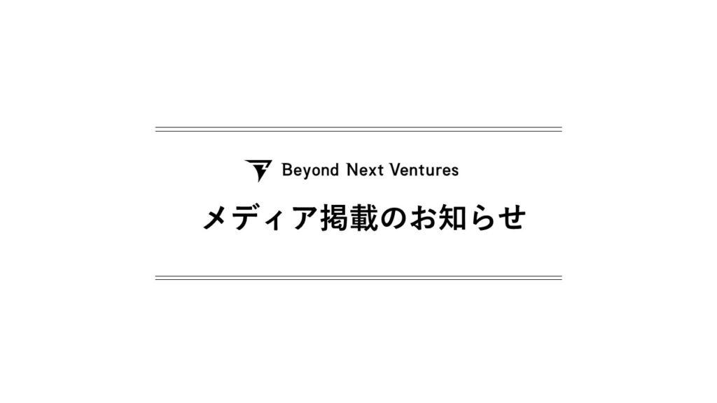 日経産業新聞に掲載されました:VCドクター、投資先を目利き 感性や人脈が決め手に