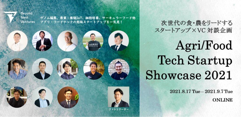 次世代の食・農をリードするスタートアップ×VC 対談企画「Agri/Food Tech Startup Showcase 2021」8/17開幕 ~ゲノム編集、農業・養殖IoT、細胞培養、サーキュラーフードなどの先端技術が生み出す未来とは~
