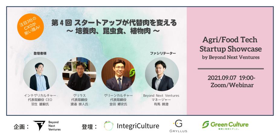 【9/7(火)19:00~】Agri/Food Tech Startup Showcase 2021:第4回 スタートアップが代替肉を変える ~ 培養肉・昆虫食・植物肉 ~