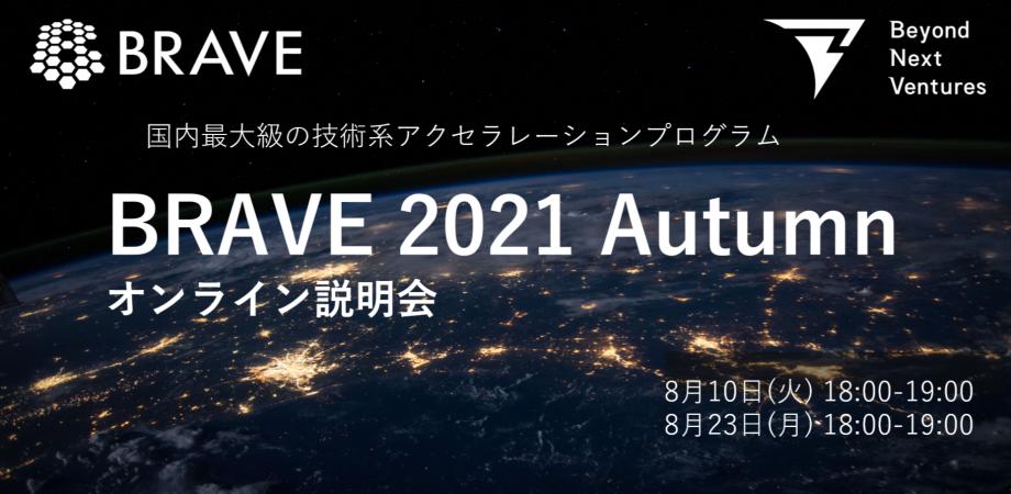 【8/10(火)18:00~19:00】残りわずか!「BRAVE2021 Autumn」オンライン説明会  追加開催のお知らせ
