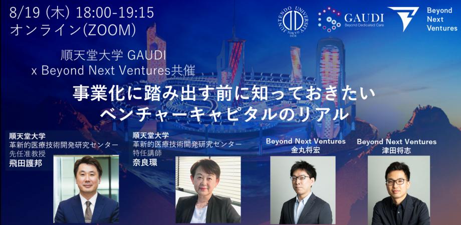 【8/19(木)18:00~】順天堂大学 GAUDI x Beyond Next Ventures共催「事業化に踏み出す前に知っておきたいベンチャーキャピタルのリアル 」