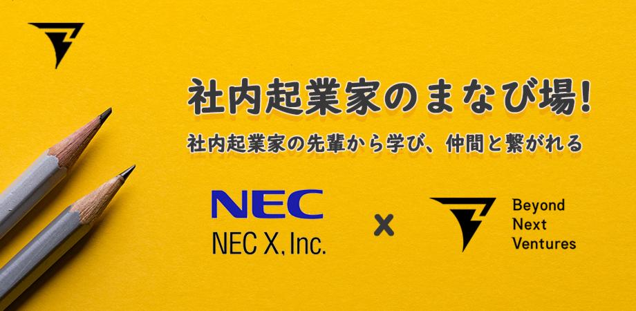 【9/15(水)10:00~11:00】【社内起業家の学び場 Vol.2】NEC Xにおけるアクセラレータ―と連携したグローバル新規事業創出の仕組みづくり