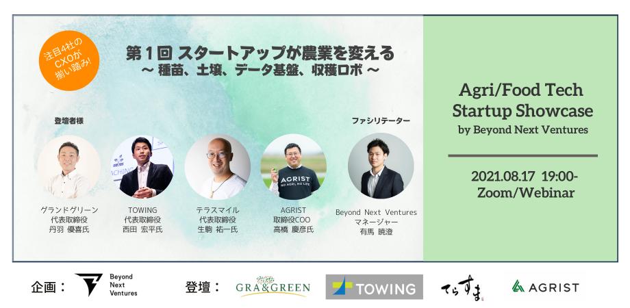 【8/17(火)19:00~】Agri/Food Tech Startup Showcase 2021:第1回 スタートアップが農業を変える~ 種苗、土壌、データ基盤、収穫ロボ ~