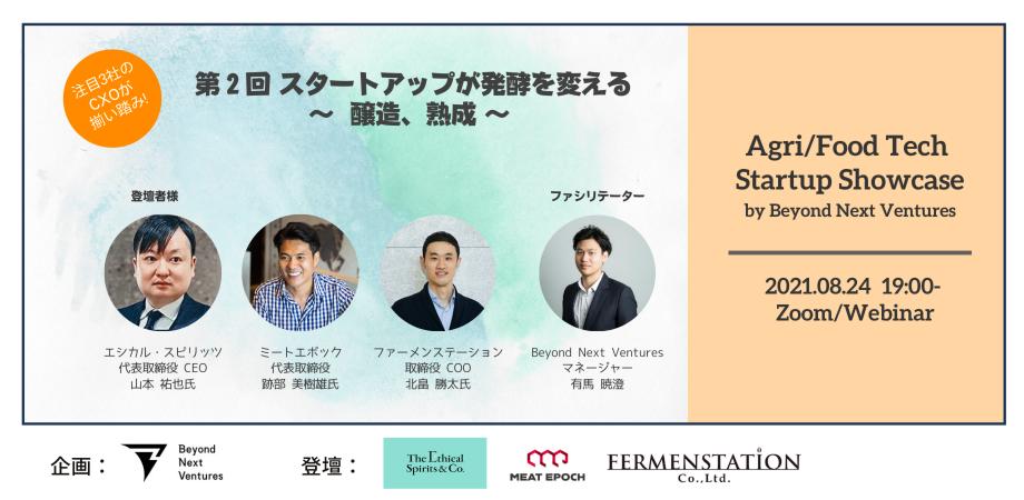 【8/24(火)19:00~】Agri/Food Tech Startup Showcase 2021:第2回 スタートアップが発酵を変える~ 醸造、熟成 ~