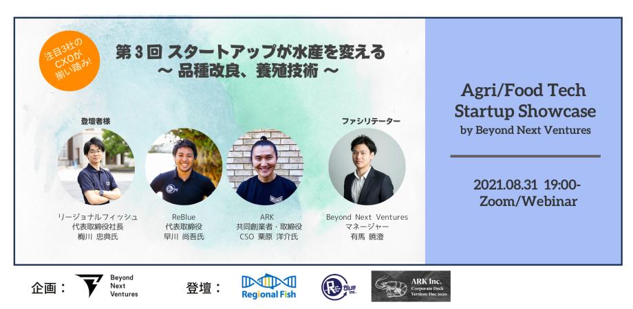 【8/31(火)19:00~】Agri/Food Tech Startup Showcase 2021:第3回 スタートアップが水産を変える ~品種改良・養殖技術~